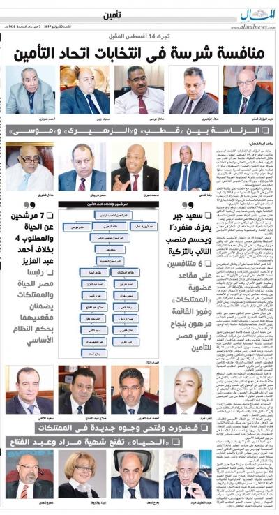 انتخابات الإتحاد المصرى للتأمين 2017